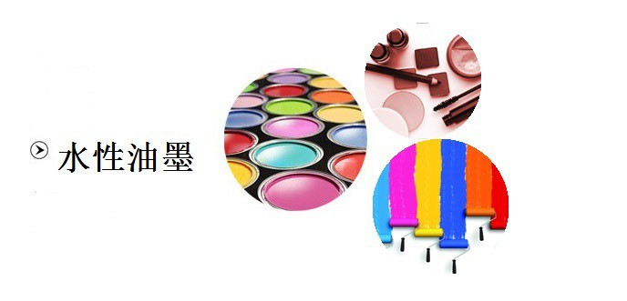 水性色浆,工业涂料色浆,纺织色浆