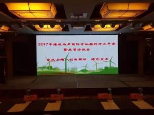 【纳美参加 】2017年海峡两岸国际有机颜料行业年会报道