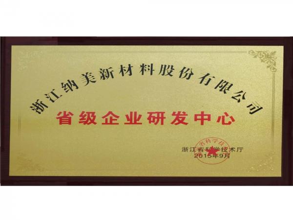 省级企业研发中心